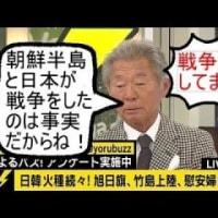 喧嘩両成敗にしたい朝日新聞グループ