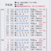 4月からの予定表