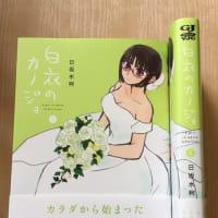 【告知】5/19(金) 白衣のカノジョ6巻(完結)発売