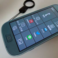 エリアメール受信機をらくらくスマートフォン3に更新した