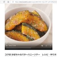 料理レシピ動画サービス