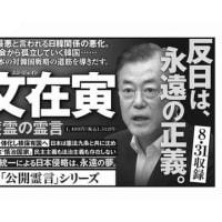 本日付(9月13日)の #日刊ゲンダイ に、『断末魔の文在寅 韓国大統領守護霊の霊言』の広告が掲載されました。 HappyScience