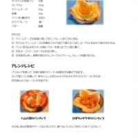 おうち時間を楽しもう企画 ~お菓子レシピ~