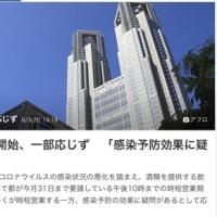 東京は時短営業開始