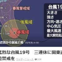 台風19号の進路が心配
