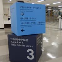 (2019.8.12) 釜山大学図書館 Pusan National University 訪問