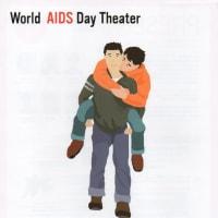 世界エイズデー札幌実行委員会『PRESENT』(TGR2019)