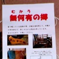 織・染の作品 ロビー展示