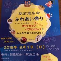 朝霞駅南口のお祭り9/1