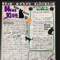NEWS 10月号