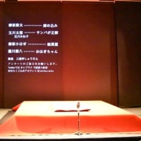 『愛の瀧川鯉八』