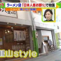 日本国内にありながら日本人を排除するラーメン店となれば