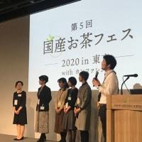 第5回 国産お茶フェス2020in東京