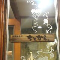 居酒屋食堂 ちとから。(Chitokara)-NEW OPEN
