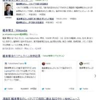 松本零士先生がイタリアで救急搬送されたそうで脳卒中の疑い。深刻な状態か?と。