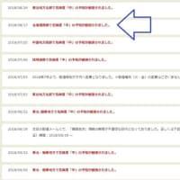 『ブレイン地震予報』は北海道胆振東部地震を予知したのか
