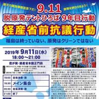 9.11脱原発テント広場集会
