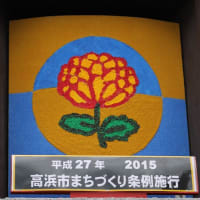 高浜市制50周年記念モニメントタワーパネル紹介 №5