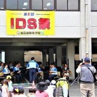IDS祭で