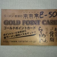 みなさんゴールドカード持ってますか?