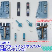 ◆鉄道模型、セレクタースイッチボックスNを分解メンテナンス!