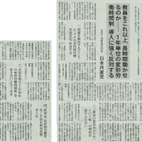 #akahata 教員をこれ以上、長時間働かせるのか――「1年単位の変形労働時間制」導入に強く反対する/2019年10月21日 日本共産党・・・今日の赤旗記事