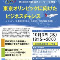 第69回江別経済ネットワーク例会開催!のご案内!