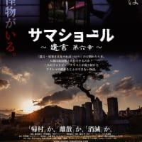 映画『サマショール 遺言 第六章』各地で上映