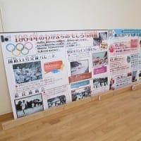 3・6 オリンピック・パラリンピック教育:東かがわ版掲示