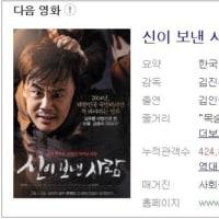 韓国映画と平壌焼酎