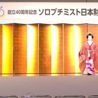 ソロプチミスト日本財団40周年式典