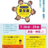 福島の子供たちを放射能から守ろう  2019年夏保養プロジェクト