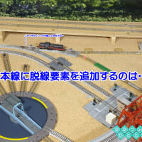 ◆鉄道模型、本線に脱線要素を追加するのは…