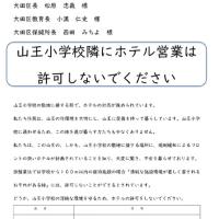 山王小学校に隣接するホテル営業計画について大田区の教育委員会はどう考えるか