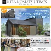加賀市 リフォーム モデルハウス完成まであともう少し!!!