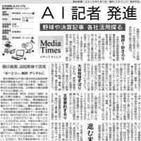 朝日新聞「AI記者発進」(2018.9.1)にコメントを寄せました