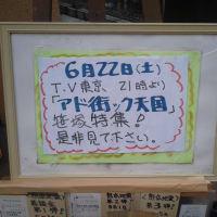 渋谷区「笹塚」に出没!【出没!アド街ック天国】