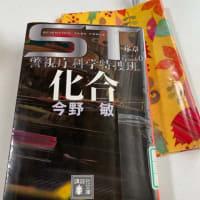 ST 化合 エピソード0 警視庁化学特捜班