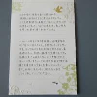 元NGT48 高橋七実さんへの手紙