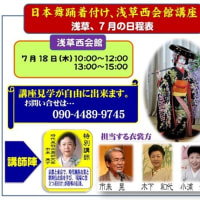 7月18日(木)は、浅草の「日本舞踊着付け、浅草西会館講座」