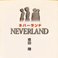小説れびゅー的な⑥/恩田陸『ネバーランド』