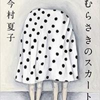 今村夏子『むらさきのスカートの女』