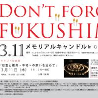 明日に向けて(2000)DON'T FORGET FUKUSHIMA 311メモリアルキャンドル in むかいじま に参加します。20日にお話します。