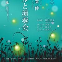 ~そよ風 ホタルと演奏会 第九章~ @大阪 和泉市『そよ風』