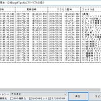 タイムスタンプの記憶と再生 - TimeStampSave.exe