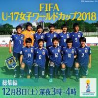 FIFA U-17女子ワールドカップ ウルグアイ大会 総集編