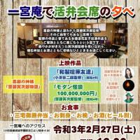 2/27(土)一宮庵で活弁会席の夕べ