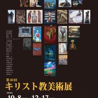 第40回キリスト教美術展 関西展
