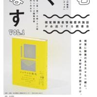 読書会「よむ・きく・はなす Vol.1」開催のご案内/名古屋盲人情報文化センター