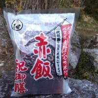 山清の 赤飯祝御前(2合炊き)